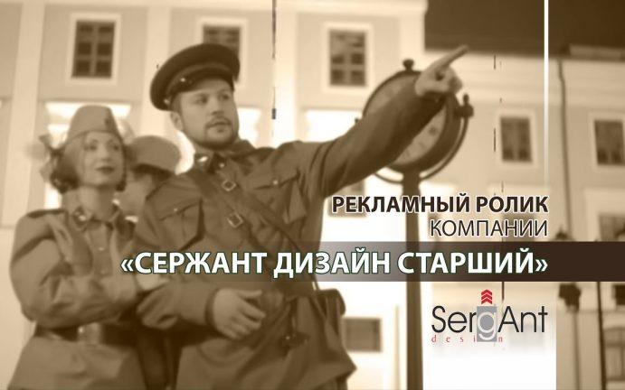 Рекламный ролик Сержант Дизайн