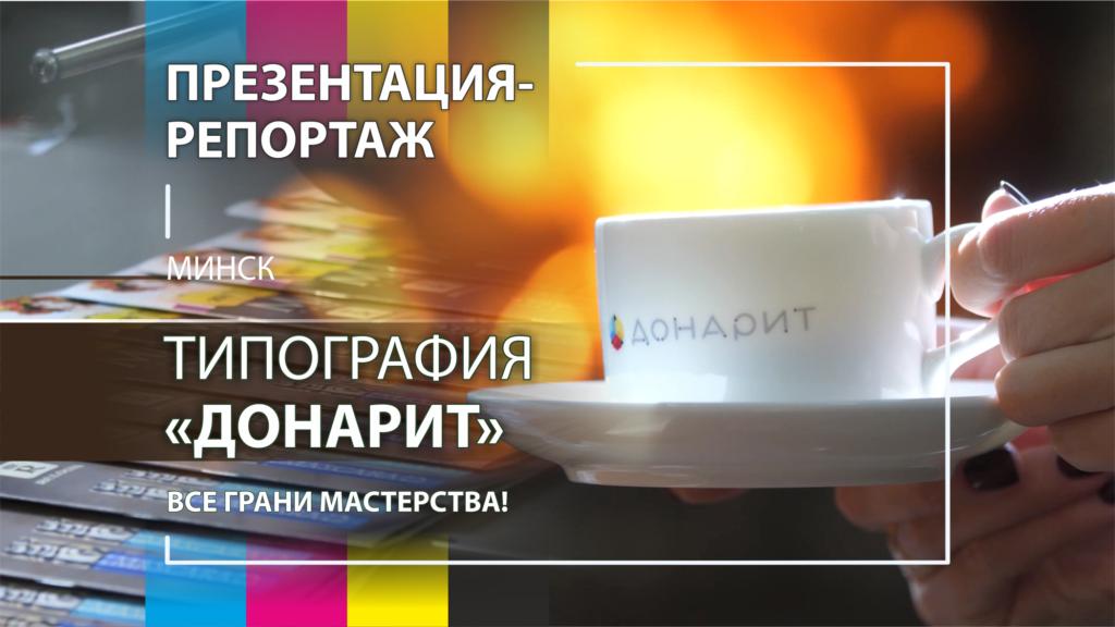 "Видеоролик презентация ""Типография ""Донарит"", Минск"""