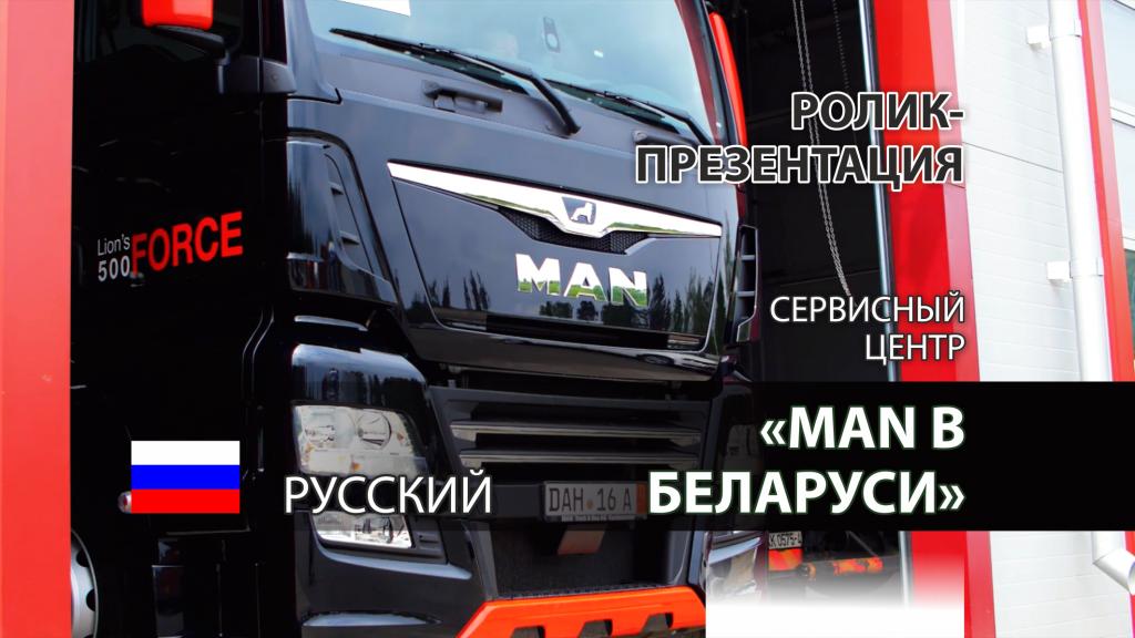 Видео о Сервисном центре МАН в Беларуси
