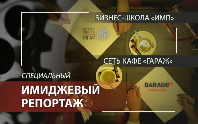 "Бизнес-школа ""ИПМ"" и сеть кафе ""Гараж"" в Минске"