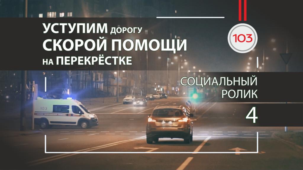 """Социальный ролик """"Уступи дорогу Скорой помощи на перекрёстке"""""""