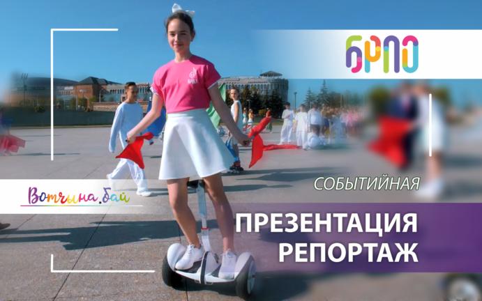 Белорусская государственная пионерская организация