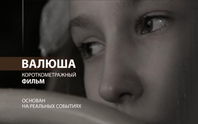 """Короткометражный фильм """"Валюша"""""""
