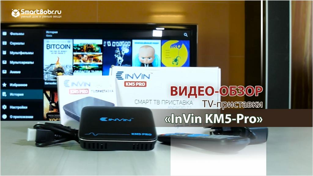 Obzor SBobr_2_InVin KM5-Pro_Zastavka_for YT