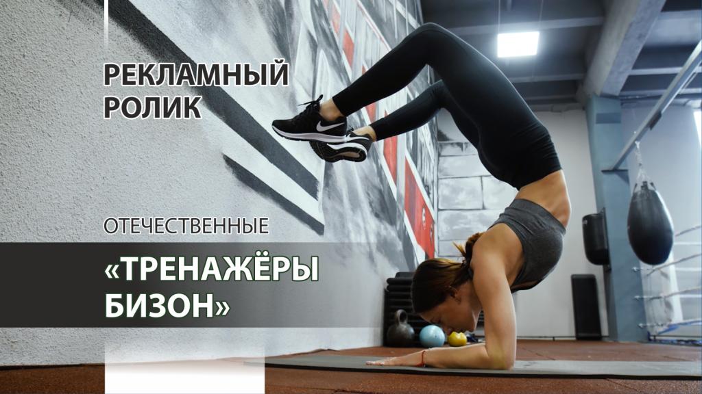 "Рекламный ролик ""Тренажёры Бизон"""