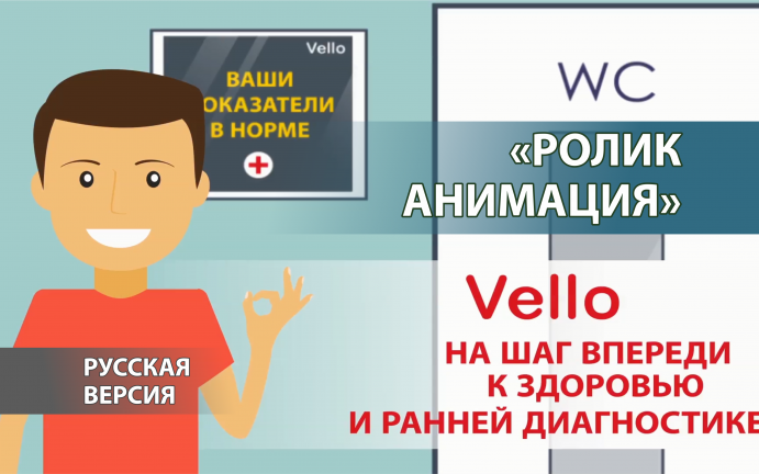 Vello_Animation_Zastavka_for YT_RUS