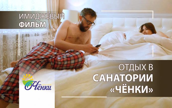 """Фильм о санатории """"Чёнки"""""""