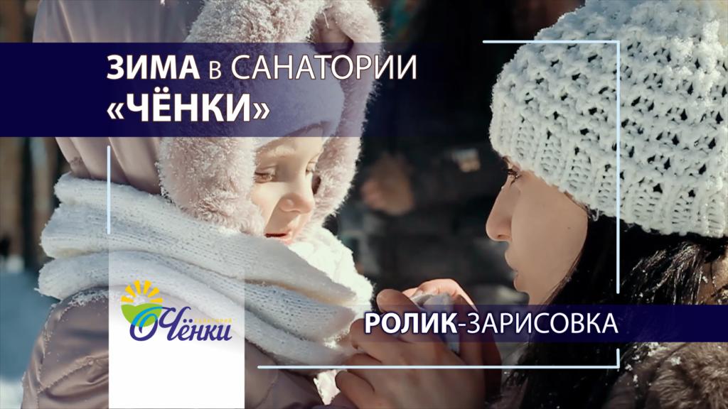 "Зима в санатории ""Чёнки"""