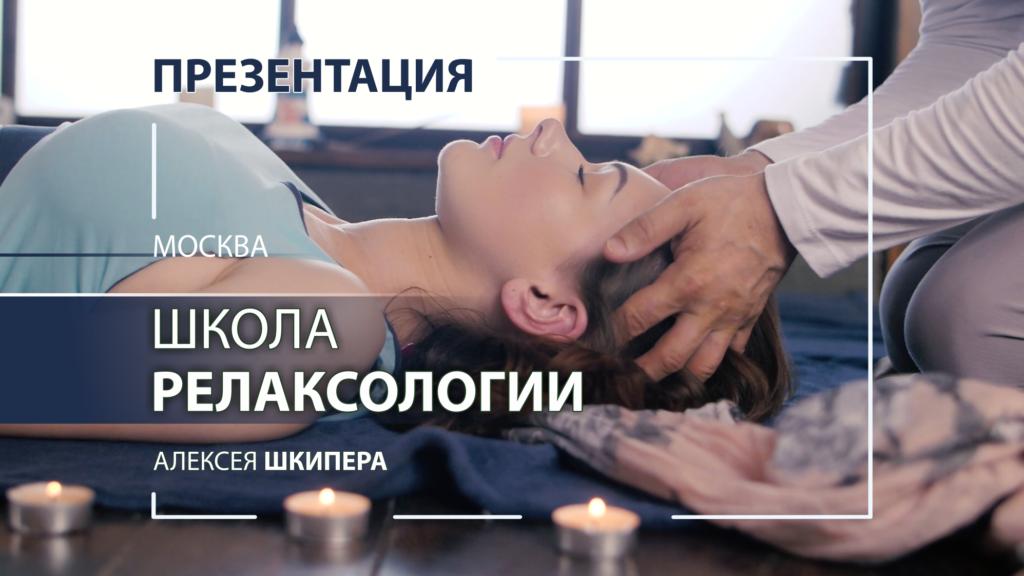Школа релаксологии Алексея Шкипера