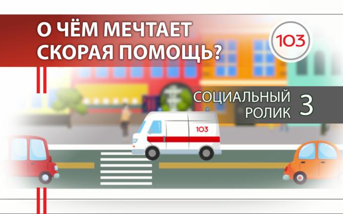 Рекламный ролик Скорая помощь города Минска