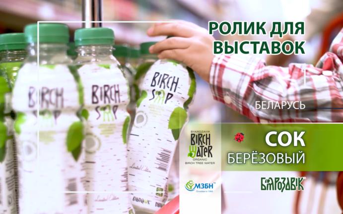 Березовый сок органик из Беларуси