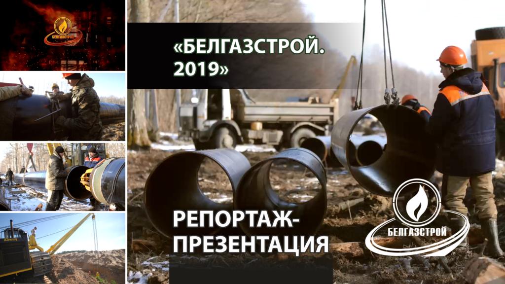 Белгазстрой Нефтепровод Дружба Репортаж