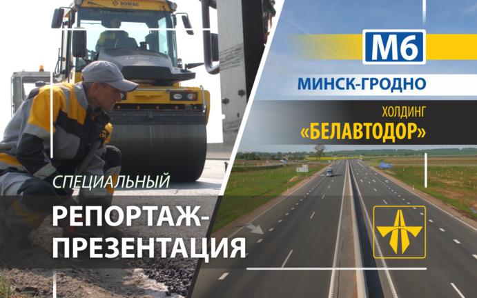 Документальный ролик Трасса М6 Минск-Гродно