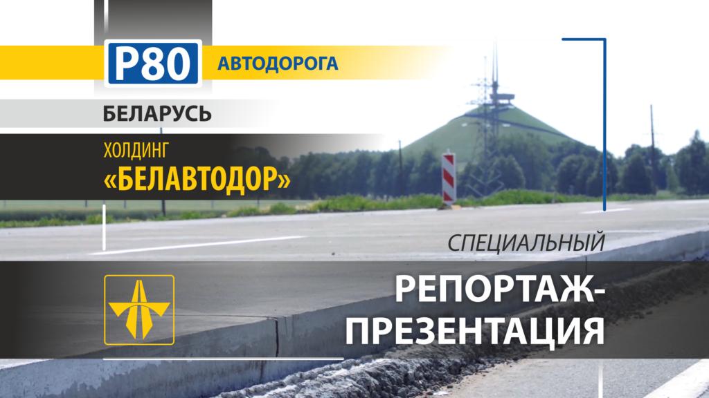 Трасса Р80 Беларусь Курган славы