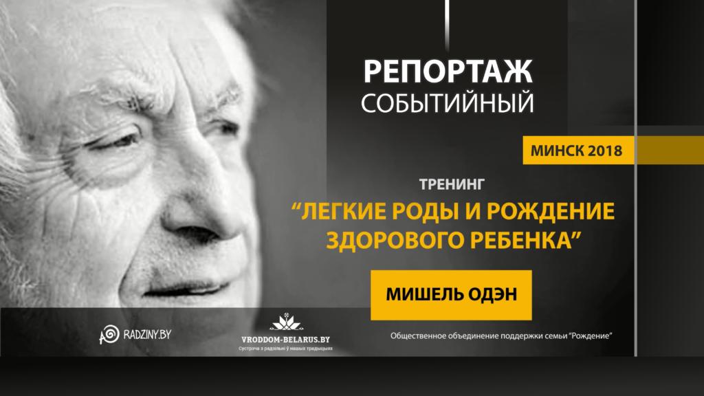 Мишель Оден в Минске