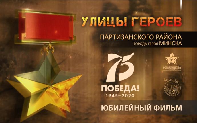 Город-герой Минск Великая Победа
