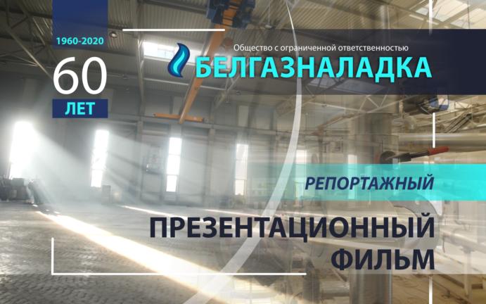Репортаж газовая отрасль