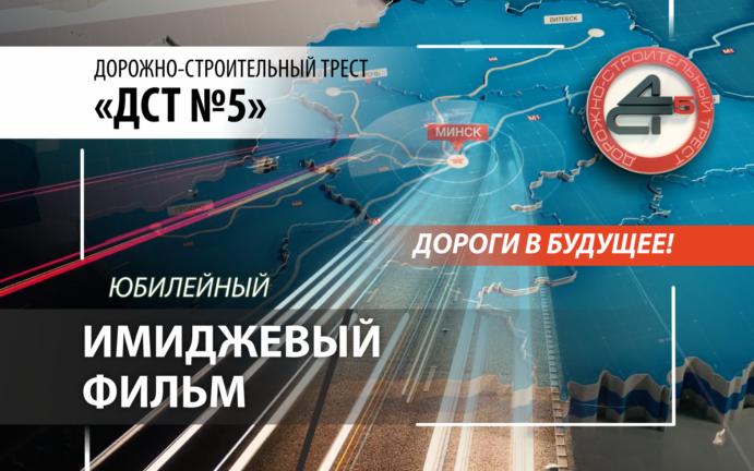 Дорожно-строительный трест №5 Беларусь