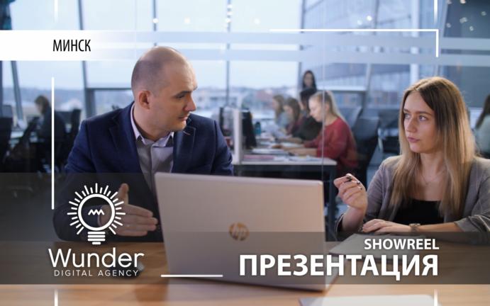 Видео о компании Вундер