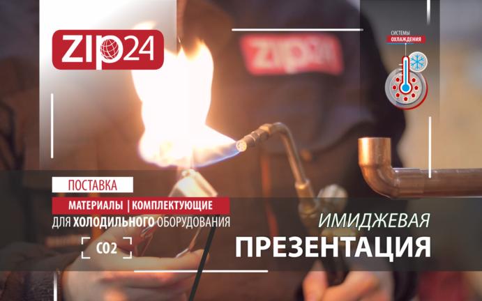 ZIP-24 Презентационный ролик